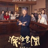 Netflix Shows You Should Be Watching: Midnight Diner