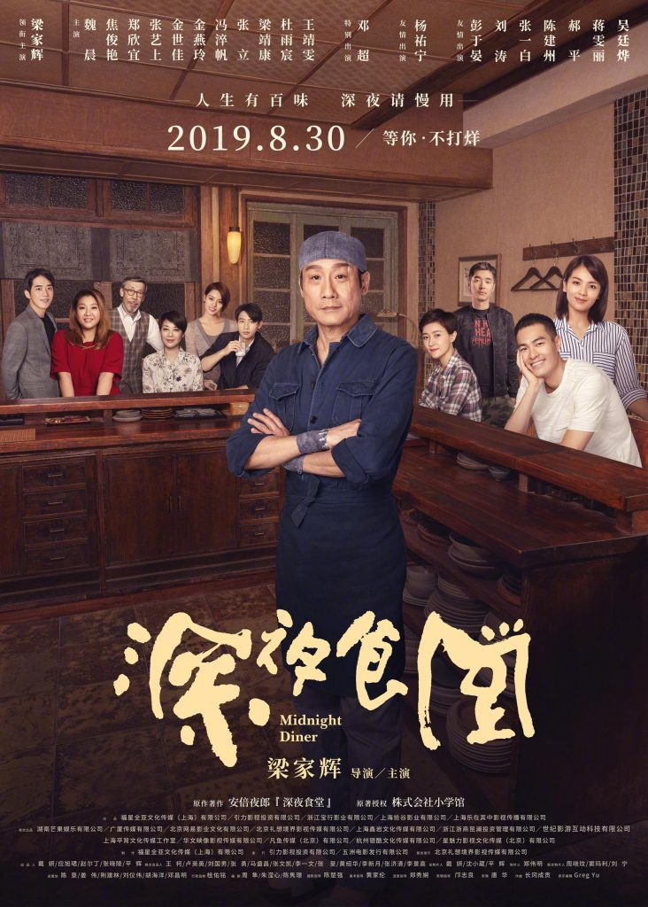 (Promotional Photo from Midnight Diner)